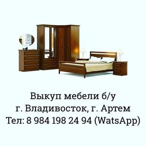Куплю/выкуп/скупка/покупка мебели б/у