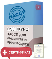 Курсы по Хассп. Дистанционное обучение Хассп (ИСО 22000)
